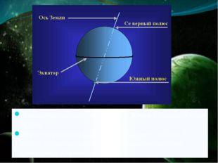 Ось, вокруг которой вращается Земля, называют осью Земли. Эта не та реальная