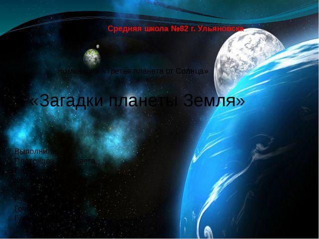 Средняя школа №82 г. Ульяновска Номинация «Третья планета от Солнца» «Загадки...