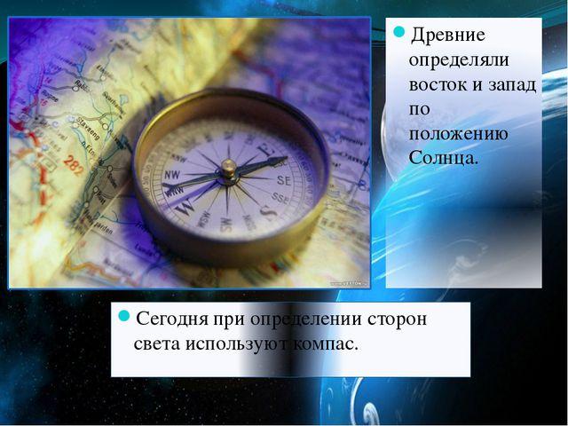 Древние определяли восток и запад по положению Солнца. Сегодня при определени...