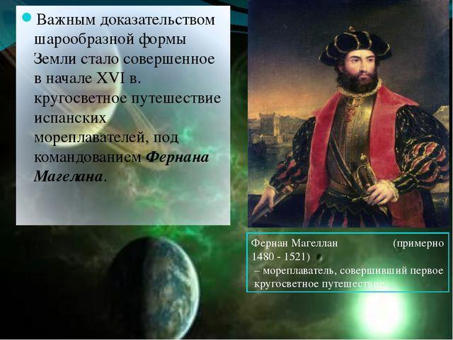 Важным доказательством шарообразной формы Земли стало совершенное в начале XV...