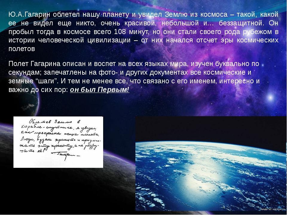 Ю.А.Гагарин облетел нашу планету и увидел Землю из космоса – такой, какой ее...