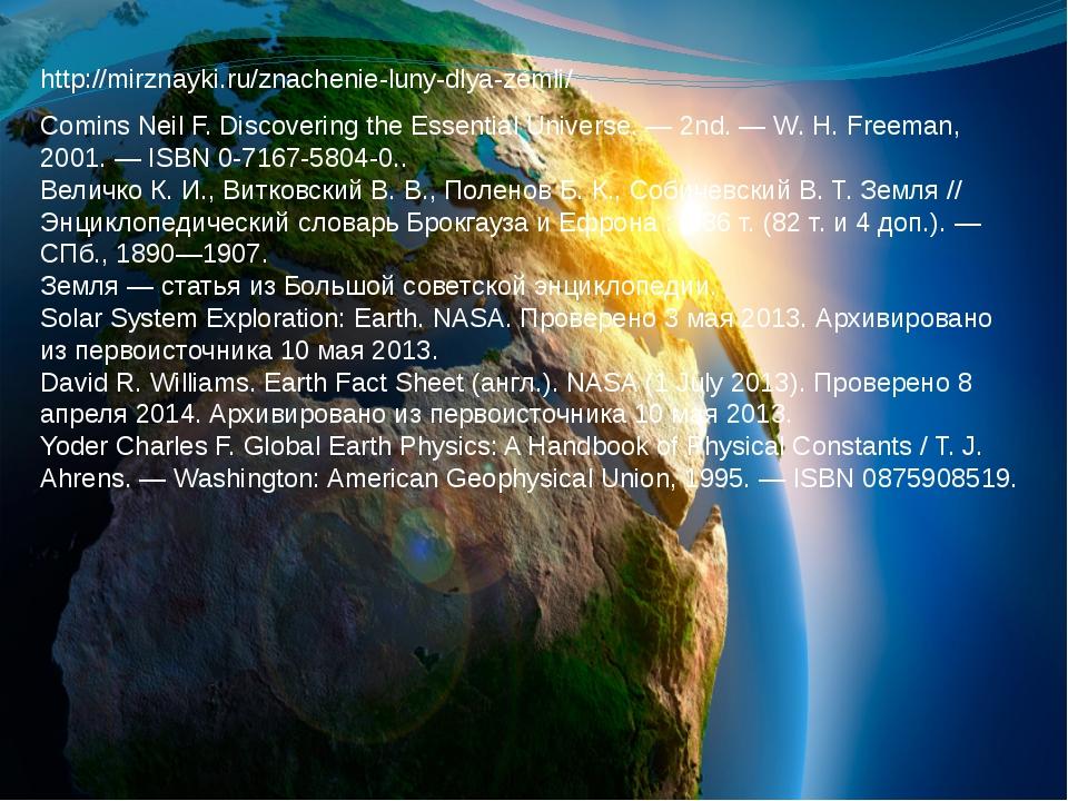 http://mirznayki.ru/znachenie-luny-dlya-zemli/ Comins Neil F. Discovering the...