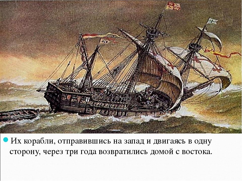 Их корабли, отправившись на запад и двигаясь в одну сторону, через три года в...