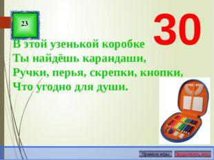 17 Правила игры Продолжить игру Какой год продолжается всего один день? 40