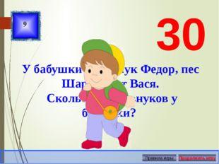 4 Правила игры Продолжить игру Узнайте сказочного героя по голосу 50