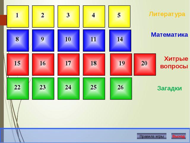 3 8 5 4 1 2 10 11 9 17 16 15 14 18 19 23 22 26 25 24 20 Правила игры Выход Л...