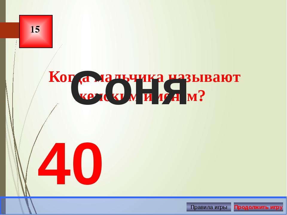 20 ПЕРЕХОД ХОДА