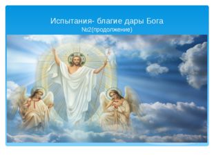 Испытания- благие дары Бога №2(продолжение)