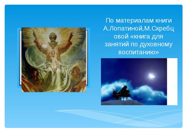По материалам книги А.Лопатиной,М.Скребцовой «книга для занятий по духовному...