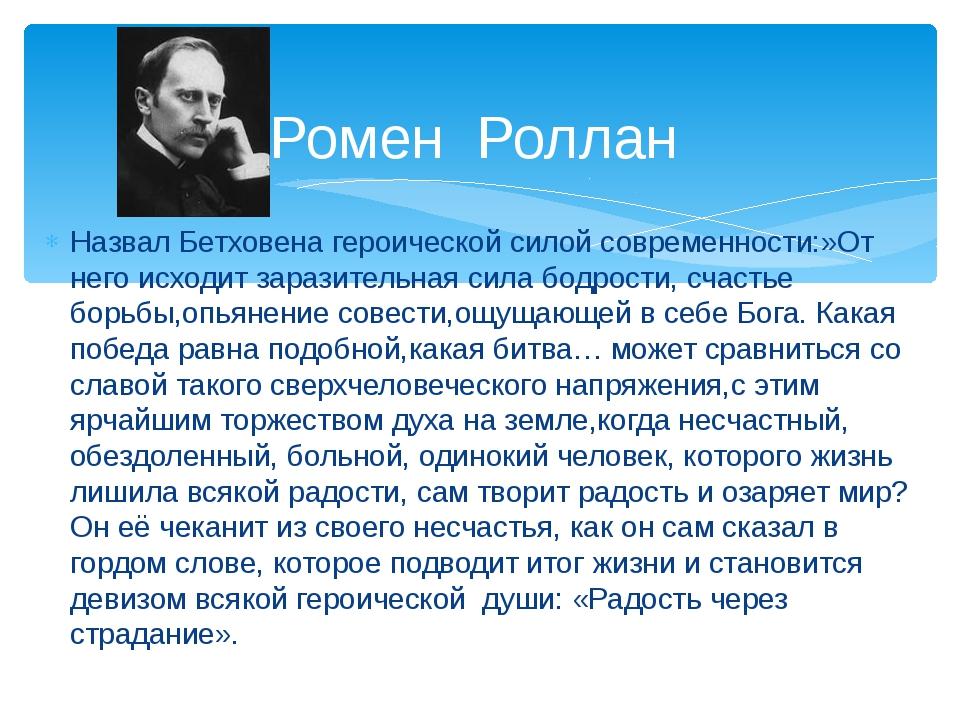 Назвал Бетховена героической силой современности:»От него исходит заразительн...
