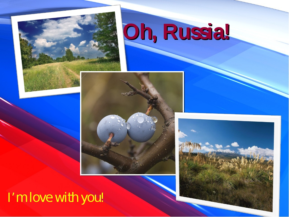 Oh, Russia! I'm love with you! L/O/G/O