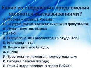 Какие из следующих предложений являются высказываниями? А. Москва – столица Р