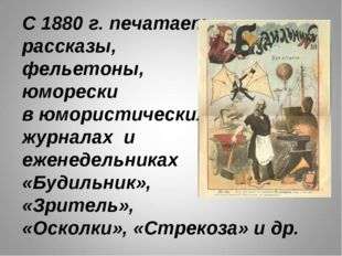 С 1880 г. печатает рассказы, фельетоны, юморески в юмористических журналах и