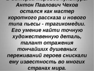 В истории мировой культуры Антон Павлович Чехов остался как мастер короткого
