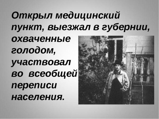 Открыл медицинский пункт, выезжал в губернии, охваченные голодом, участвовал...