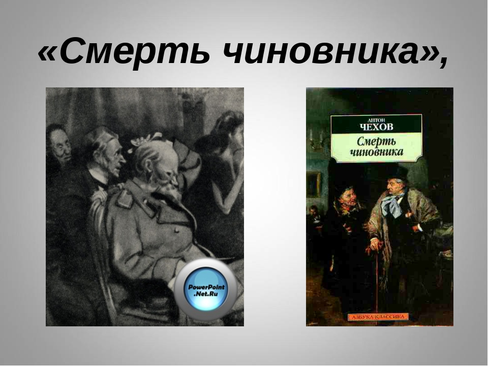 «Смерть чиновника»,