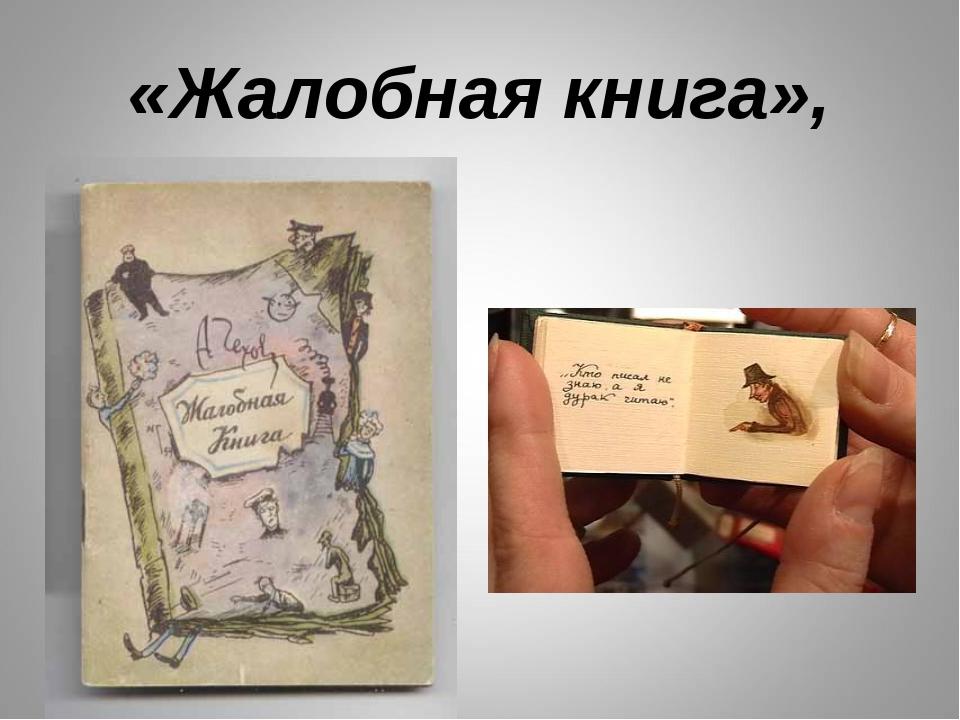 «Жалобная книга»,