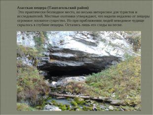 Азасская пещера (Таштагольский район) Это практически безлюдное место, но ве