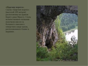 «Царские ворота». Скалы «Царские ворота» (высотой 100 метров) расположены на
