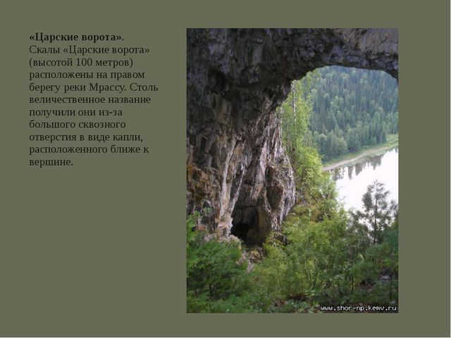 «Царские ворота». Скалы «Царские ворота» (высотой 100 метров) расположены на...