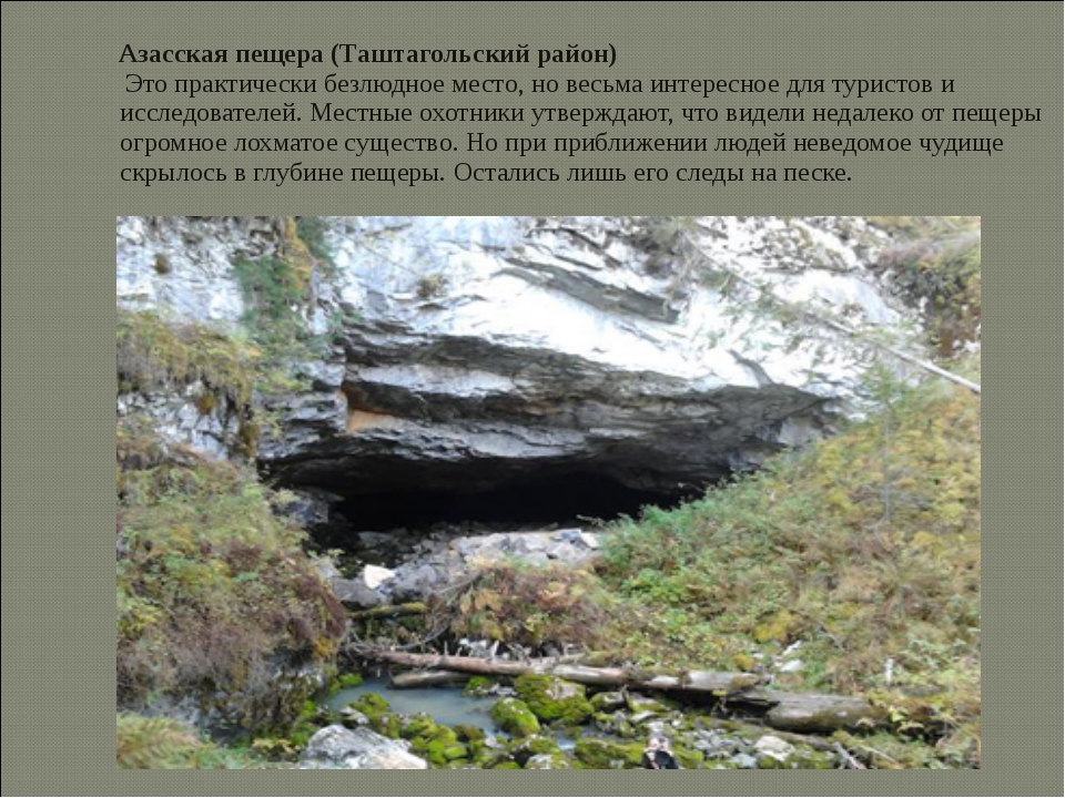 Азасская пещера (Таштагольский район) Это практически безлюдное место, но ве...