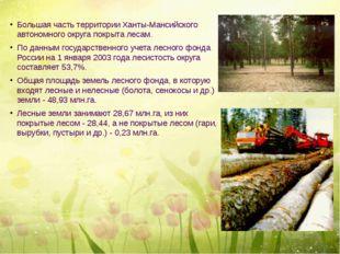 Большая часть территории Ханты-Мансийского автономного округа покрыта лесам.