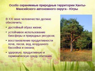 Особо охраняемые природные территории Ханты-Мансийского автономного округа -
