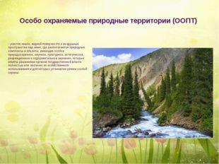 Особо охраняемые природные территории (ООПТ) - участки земли, водной поверхно