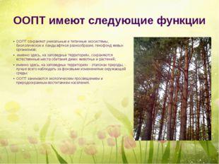 ООПТ имеют следующие функции ООПТ сохраняют уникальные и типичные экосистемы,
