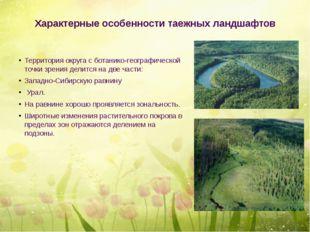 Характерные особенности таежных ландшафтов Территория округа с ботанико-геогр