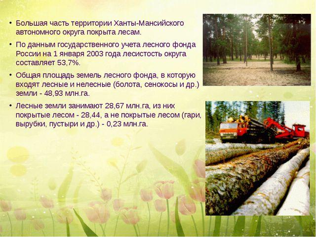 Большая часть территории Ханты-Мансийского автономного округа покрыта лесам....