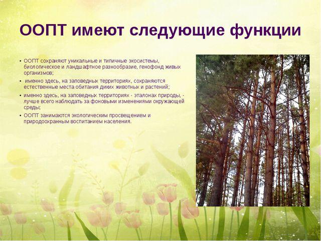 ООПТ имеют следующие функции ООПТ сохраняют уникальные и типичные экосистемы,...