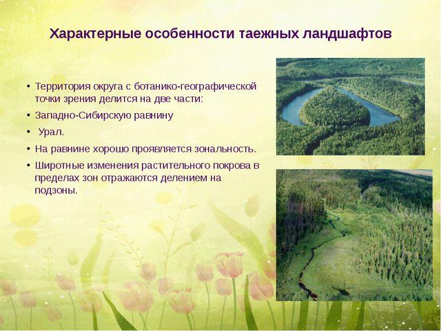 Характерные особенности таежных ландшафтов Территория округа с ботанико-геогр...