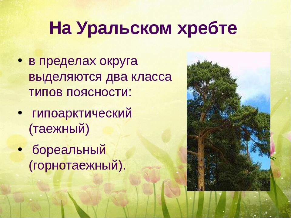 На Уральском хребте в пределах округа выделяются два класса типов поясности:...