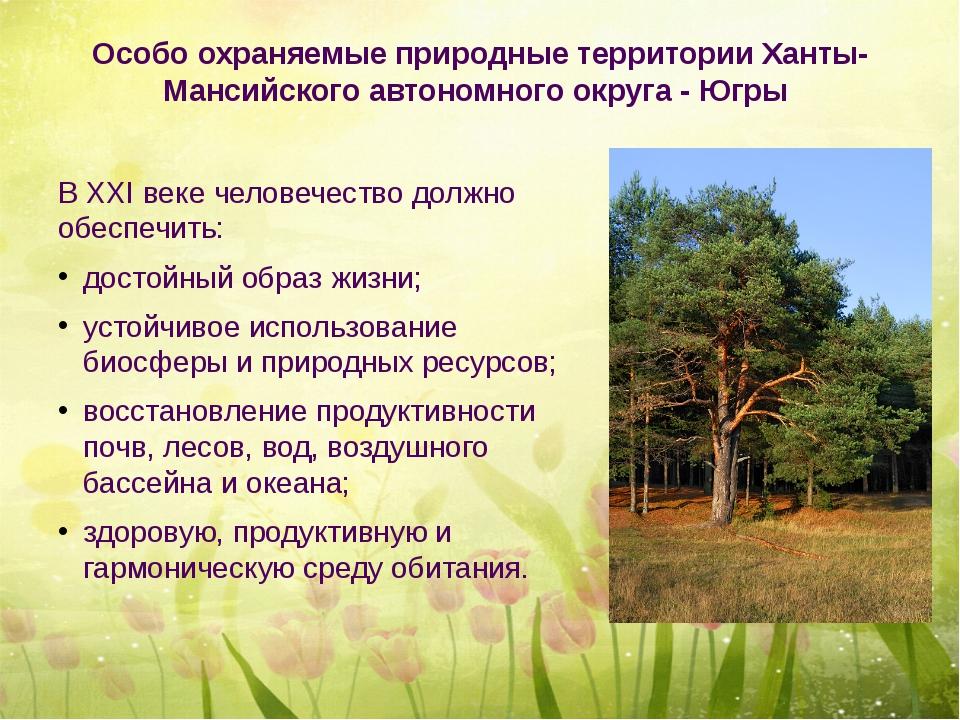 Особо охраняемые природные территории Ханты-Мансийского автономного округа -...