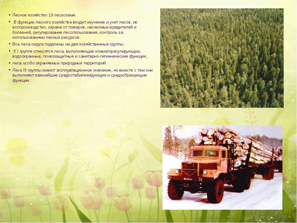 Лесное хозяйство 19 лесхозами. В функции лесного хозяйства входит изучение и...