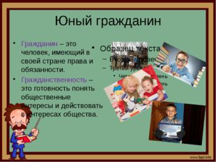 Юный гражданин Гражданин – это человек, имеющий в своей стране права и обязан