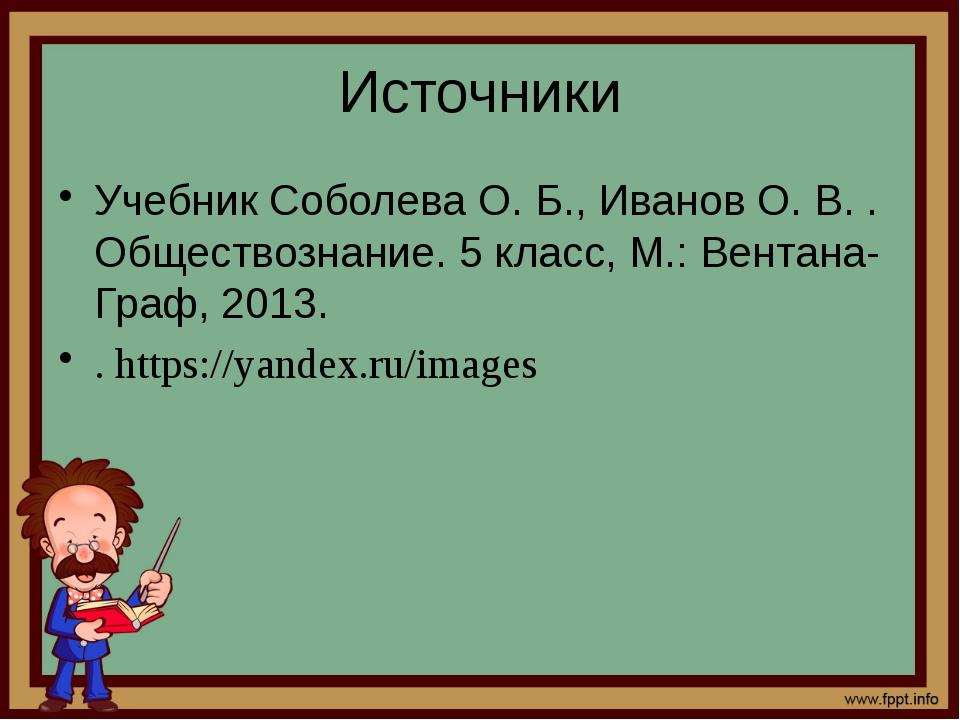Источники Учебник Соболева О. Б., Иванов О. В. . Обществознание. 5 класс,М.:...