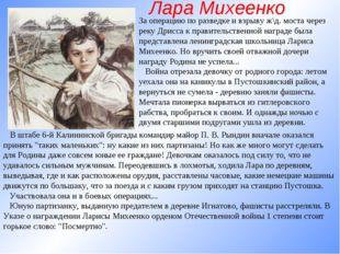 В штабе 6-й Калининской бригады командир майор П. В. Рындин вначале оказ