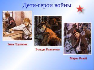 Дети-герои войны Зина Портнова Володя Казначеев Марат Казей