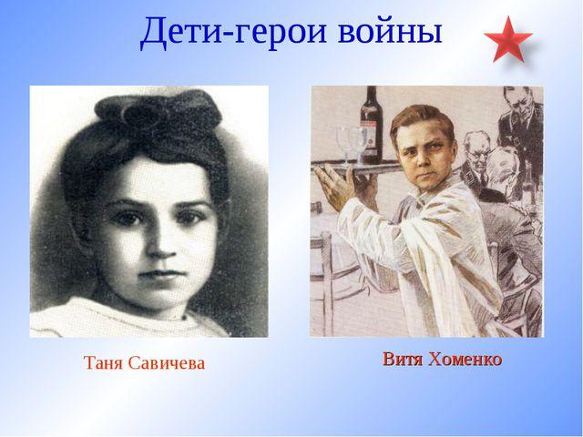 Дети-герои войны Таня Савичева Витя Хоменко