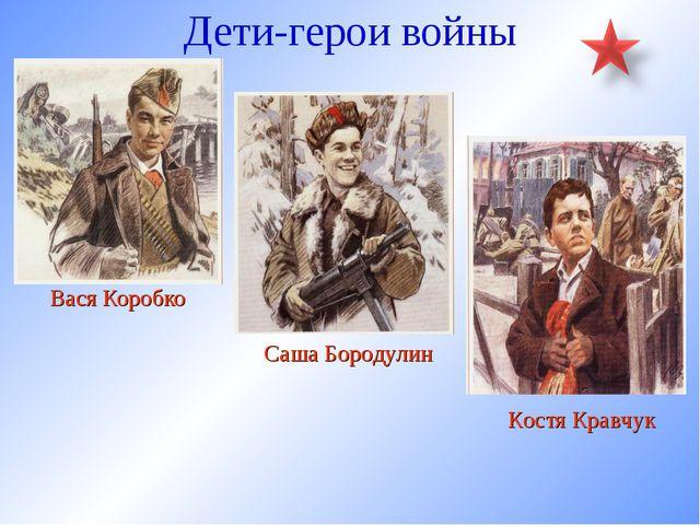 Дети-герои войны Вася Коробко Саша Бородулин Костя Кравчук