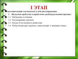 I ЭТАП Подготовительный этап включает в себя два направления. 1. Выявление