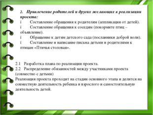 2.1  Разработка плана по реализации проекта. 2.2  Распределение обязанносте