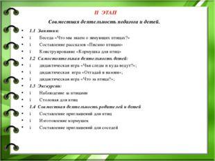 Совместная деятельность педагога и детей. 1.1 Занятия: ● Беседа «Что мы
