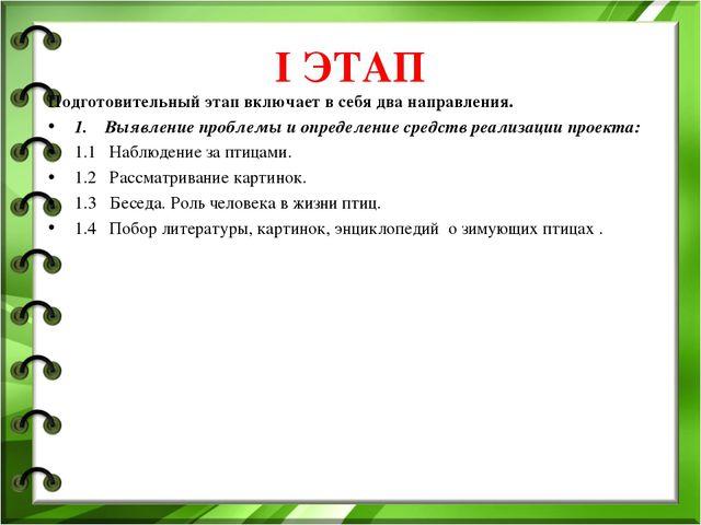 I ЭТАП Подготовительный этап включает в себя два направления. 1. Выявление...