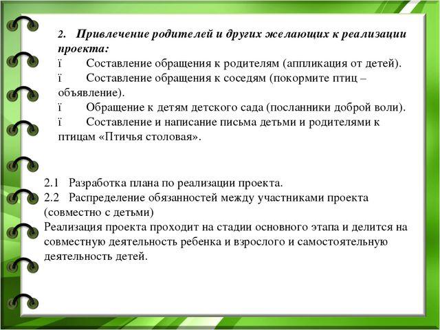 2.1  Разработка плана по реализации проекта. 2.2  Распределение обязанносте...