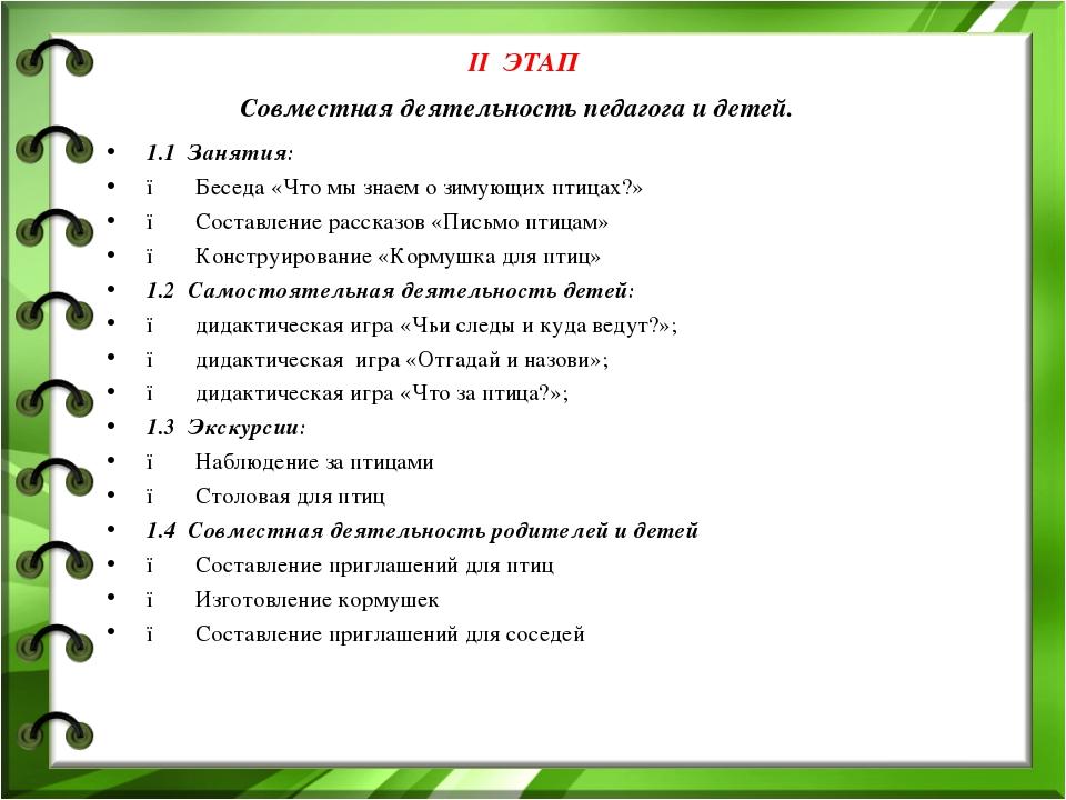 Совместная деятельность педагога и детей. 1.1 Занятия: ● Беседа «Что мы...