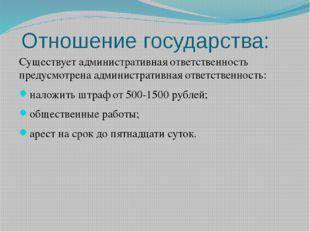 Отношение государства: Существует административная ответственность предусмотр