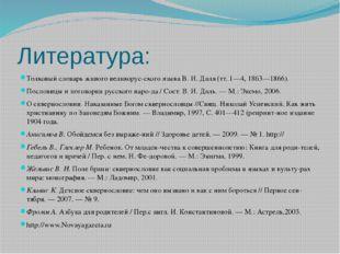 Литература: Толковый словарь живого великорусского языка В. И. Даля (тт. 1—4